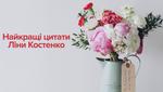 ТОП-10 цитат Ліни Костенко: актуально як ніколи