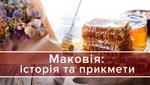Медовый Спас или Маковея: история праздника и приметы