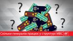 Дегенералізація МВС: скільки генералів пропонує звільнити Аваков (Інфографіка)