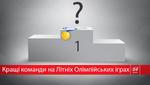 Хто вигравав найбільше золотих медалей на останніх Олімпіадах: пізнавальна інфографіка