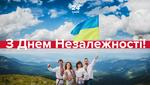 Независимой Украине – 25 лет: самые яркие моменты нашей общей истории