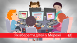 Как уберечь детей в Интернете: что об этом надо знать