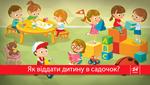 Как устроить ребенка в садик без скандала: практические советы