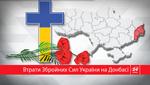 Потери Вооруженных Сил Украины на Донбассе: печальная статистика