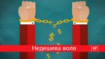 """""""Дорога свобода"""": кому пришлось платить миллионы, чтобы выйти на свободу"""