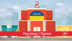 Деньги в банках: кредиты и депозиты украинцев (Инфографика)