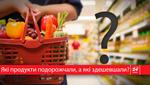 Як змінилися ціни на продукти та чого очікувати: прогнози експертів