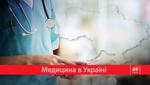 Як українці оцінюють послуги державних медичних установ: пізнавальна інфографіка