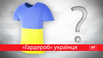 Пальто на 7 років та костюм-двійка на 5 років: як українці мають одягатись за версією Кабміну