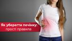 Як уберегти печінку: прості правила