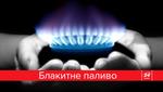 Зіскочити з російської газової голки: як змінювалось споживання блакитного палива в Україні