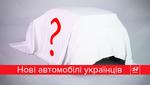 Які нові автомобілі купували українці у 2016 році: цікава статистика