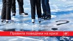Зимова прогулянка: як правильно поводитись на кризі