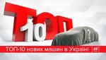 KIA Sportage та інші: яким моделям авто надавали перевагу українці минулого року