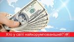 Рядом с Непалом и Россией: как эксперты оценивают уровень коррупции в Украине (Инфографика)