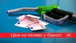 От Азербайджана до Норвегии: сколько стоит топливо в Европе (Инфографика)