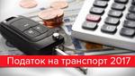 Транспортные налоги-2017: за что будут платить украинские водители