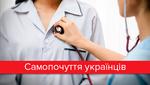 Украинцы и их здоровье: познавательная инфографика