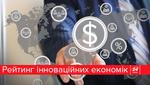 У п'ятому десятку: яке місце займає Україна в рейтингу інноваційних економік