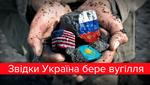 Товар від агресора: скільки вугілля Україна купує в Росії