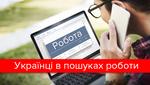 Пошук роботи в Україні: де найлегше влаштуватися і скільки це триває