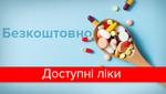 Доступные лекарства: как получить препараты в аптеках бесплатно