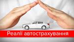 Автострахование и ДТП: как это работает теперь