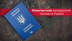 Як отримати біометричний закордонний паспорт: процедура, ціни, нюанси