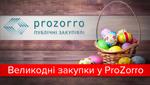 Пасхальные закупки в ProZorro