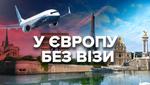 В какие страны Европы украинцы могут ездить без виз: инфографика