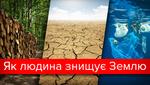 6 ужасающих фактов, как мы ежедневно уничтожаем нашу планету