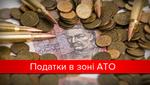 Зміна порядку сплати податків на період АТО: що про це треба знати