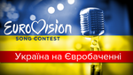 Украина на Евровидении: какие места занимала наша страна на конкурсе – инфографика