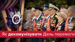 """9 травня: чи потрібно українцям святкувати """"этот День победы"""""""