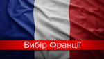 Вибори президента Франції: офіційні результати