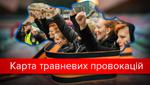 Беспокойный май: где в Украине состоялись провокации