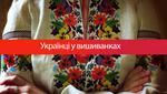Як українці відзначають День вишиванки: яскраві фото з Instagram