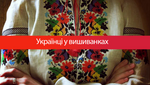 Как украинцы отмечают День вышиванки: яркие фото из Instagram