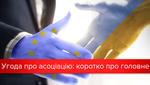 Зрозуміло про Угоду про асоціацію з ЄС: що вона обіцяє Україні