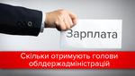 Скільки заробляють голови ОДА в Україні: інфографіка