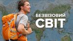 Безвізова карта світу для українців: інфографіка