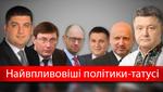 Ко дню отца: ТОП-9 самых влиятельных украинцев, которые являются прекрасными отцами