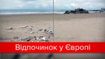 Найчистіші пляжі Європи: карта екологічного відпочинку