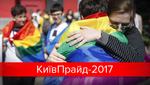 """""""Киевпрайд-2017"""": что нужно знать о Марше равенства в столице"""