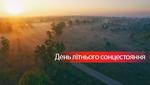 День летнего солнцестояния: приметы и традиции украинцев