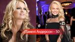День народження Памели Андерсон: факти з життя провокативної зірки