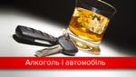 Выпил – вызывай такси: допустимое содержание алкоголя для водителей в разных странах