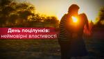 Всесвітній день поцілунків:  7 неймовірно корисних властивостей