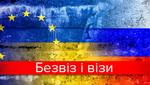 Без віз до Європи та з візами для росіян: оцінка українців