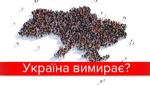 Катастрофічна смертність: чому населення України так різко скорочується